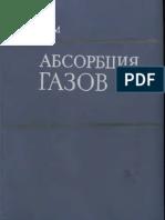 absorbciyagazov1976.pdf