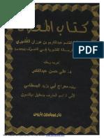 كتاب المعراج