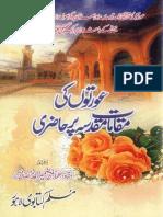 Auraton Ki Maqamat e Muqadisa Per Haziri by Mufti Zameer Ahamd Murtazai