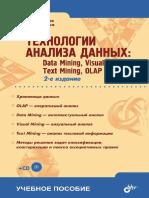 Capitulo 1 y 2 А. А. Барсегян, М. С. Куприянов, В. В. Степаненко, И. И. Холод Технологии Анализа Данных. Data Mining, Visual Mining, Text Mining, OLAP