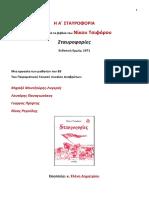229728680-14-Mountzouris-Tsiforos.pdf