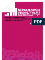 1mcc個體經濟學