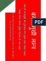Prachand Bagalamukhi Mantra With Hindi