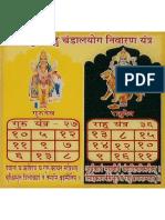 Guru Rahu Chandal Yog Niwaran Yantra