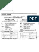 岡山経済研究所FAX情報_2010_4_26