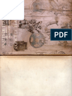 Anales de Tlatelolco y Codice Tlatelolco