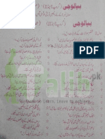 9th Class Biology Guess Paper 2016 Lahore Board English, Urdu Medium