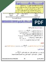 Math3as Activities Istidlal Mebarki