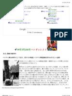 ああ,震撼の韓国軍: ベトナム戦 24 周年にして見た、私たちの恥部 ,  ベトナム戦犯調査委のおぞましい記録