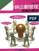 1fi7行銷企劃管理