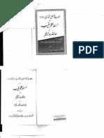Mullah Ali Qari wa Masla Hazir Nazir - Imam Muhammad Sarfraz Khan