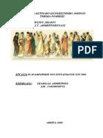 Η Αναθεώρηση του Συντάγματος του 2008 του καθηγ. Ανδρέα Γ. Δημητρόπουλου