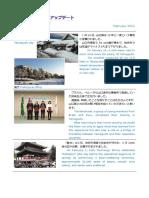 Yamaguchi News February 2016
