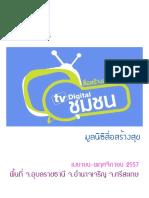 ทีวีชุมชนอุบลราชธานี
