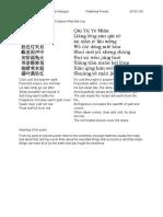 Poem Sleeping on a Night of Autumn Rain Bai Juyi