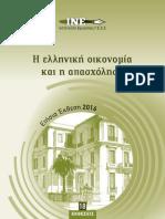 Eτήσια Εκθεση της ΓΣΕΕ