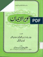 Tanveer Ul Iman Be Wasila Auliya Al Rehman by Ramzan Ali Qadri