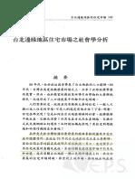 3-7 台北邊緣地區住宅市場之社會學分析 許坤榮