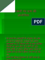101419910 Chamtkari Mantra