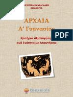 Αρχαία Α΄ Γυμνασίου - Κριτήρια Αξιολόγησης με Απαντήσεις - taexeiola.gr.pdf