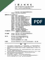 台灣土地研究