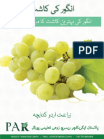 grapes-crop-cultivation-in-pakistan-urdu-book.pdf