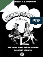 Miller l v Politova l v Zhili Byli 12 Urokov Russkogo Yazyka