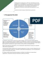 Κωδικός-Μεταμοντέρνος Ρεφορμισμός.pdf