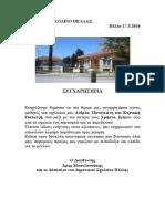 ΣΥΓΧΑΡΗΤΗΡΙΑ.doc