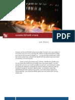 p127_132 North Indian Migrants of Mathabhnga