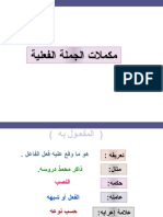 عرض عرب 102 مكملات الجملة الفعلية