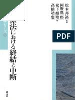 【立読】心理療法における終結と中断