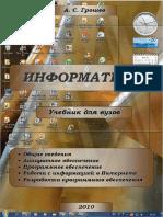 Информатика/Informatica