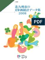 男女共同参画データ集2008