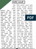 Ranchhod Bavani in Gujarati Lyrics pdf