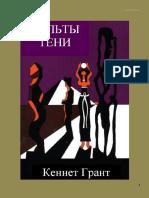 Kennet Grant - Kulty Teni