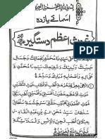 Wird e qadriyya and Chahal kaaf