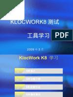 Klocwork培训最终版
