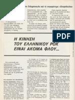 Παύλος Σιδηρόπουλος & Σπυριδούλα - Συνέντευξη στο περιοδικό Μουσική, Μάης 1979
