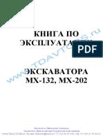 Руководство и Эксплуатация Samsung МХ-132, МХ-202