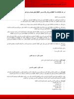 Décret n°2007-4130 du 18 Décembre 2007 (Ar)_0
