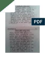 Ganesh Bavni in Gujarati