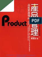 1fqb產品管理