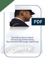 7115-apantiseis-gia-ekpaideyomenoys-1.pdf