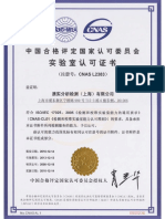 ALS China CNAS Accreditation Certificate