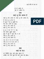 Chapter 7-Part-6-Sai Bhakti Ke Path Par