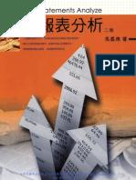1g81財務報表分析