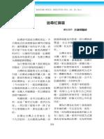 高雄醫師會誌89期-會員園地~方鴻明-追尋紅磚厝
