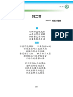 高雄醫師會誌89期-會員園地~楊麗川-詩二首