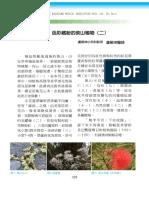 高雄醫師會誌89期-會員園地~盧榮坤-色彩繽紛的柴山植物(二)